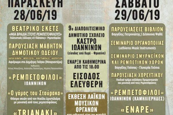 Αφίσα φεστιβαλ