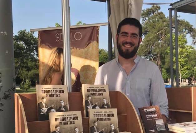 Book signing   Θεσσαλονίκη (13-06-2019)