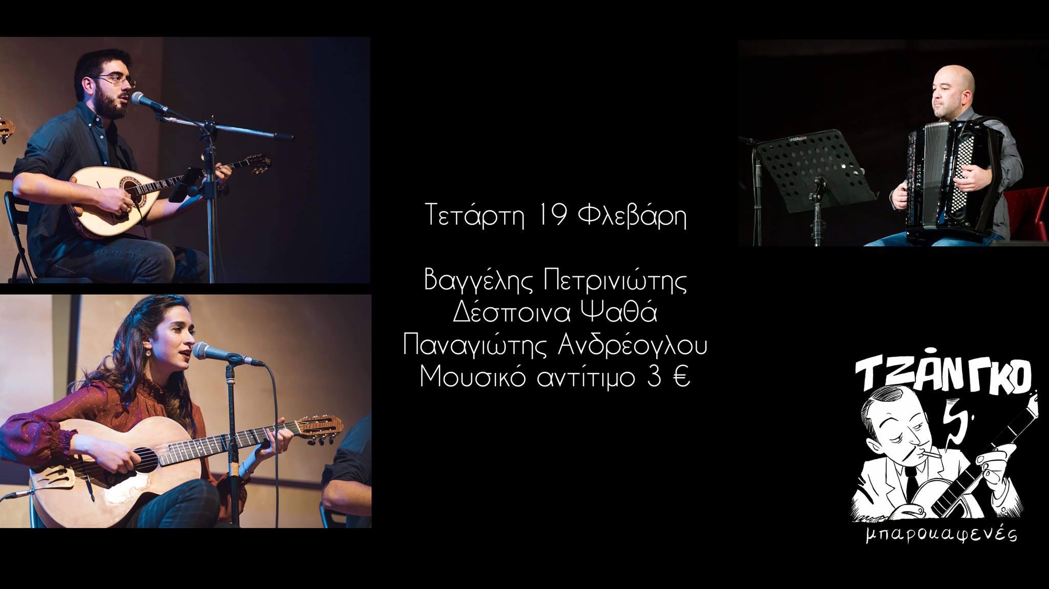 Τζάνγκο Μπαροκαφενές   Θεσσαλονίκη (19-02-2020)